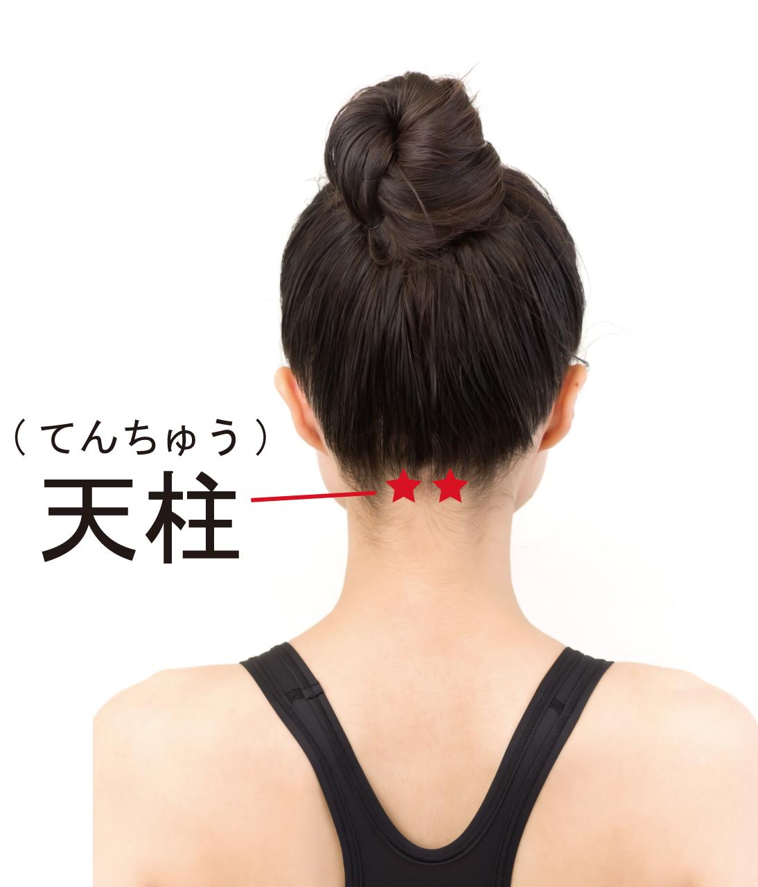 薄毛対策のツボ「天柱(てんちゅう)」のツボの位置を記した女性の画像